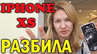 МАМА Разбила IPHONE XS 😱 ЧТО ТО ПОШЛО НЕ ТАК.....😱ПРАНК НАД ЛИЗОЙ НАЙС😜