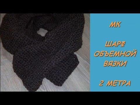 Шарф крючком. Объемная вязка/Crochet scarf. Volume binding.