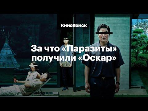 Как устроен фильм «Паразиты» и за что он получил «Оскар» видео
