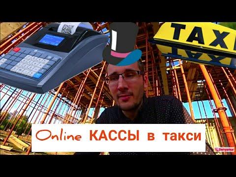 Online кассы в такси | Не дай себя развести