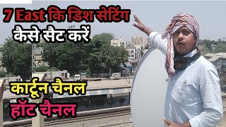 How to set 7 East satellite dish setting and channel list || 7 East kaise set kare || #7 east Dish |