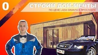 Строим дом-мечты по цене Лада Гранта/0 серия