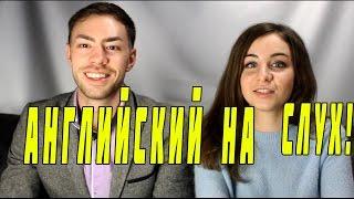 АНГЛИЙСКИЙ НА СЛУХ.5 Простых Шагов Как Научиться Понимать Английскую Речь!