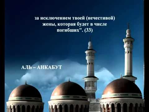 Сура Паук <br>(аль-Анкабут) - шейх / Саад Аль-Гомеди -
