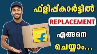 ഫ്ലിപ്പ്കാർട്ട് Replacement ഇനി വളരെ എളുപ്പം   How To Replace Products in Flipkart   Flipkart Return