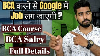 Best Course to do Job in Google India? | BCA Career Opportunity | Career | Salary | After 12th| Jobs