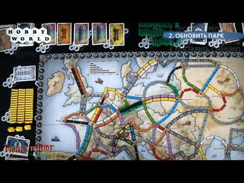 Настольная игра «Ticket to Ride Европа». Правила игры. Видео-обзор.