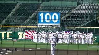 第100回全国高等学校野球選手権大会開会式リハーサル1/3