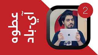 # إشعار : عطوه آي-باد (تطبيقات ونصائح تقنية لمراقبة أجهزة طفلك وأفضل التطبيقات والألعاب التعليمية)