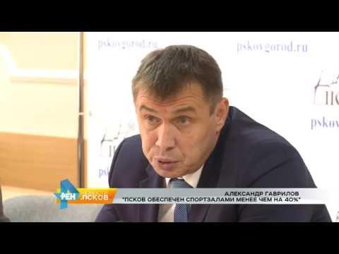 Новости Псков 05.10.2016 # Псков обеспечен спортзалами менее чем на 40%