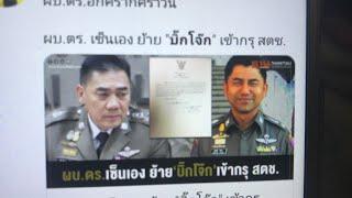ข่าวแรง เกาะติด Twitter บิ๊กแป๊ะ เด้ง บิ๊กโจ๊ก พล.ต.ท.สุรเชษฐ์ หักพาล เข้ากรุ  สำนักงานตำรวจแห่งชาติ