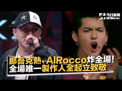 《中國新說唱》那吾克熱 ✘ Al Rocco《Rep That Culture》炸全場!製作人全起立致敬|NOWnews今日新聞