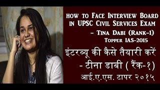 how to face interview board  in civil services exam by Tina Dabi UPSC,IAS topper of 2015-2016