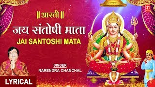 जय संतोषी माता Jai Santoshi Mata Aarti I