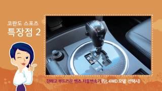 쌍용자동차 RV 특장점 - 코란도 스포츠