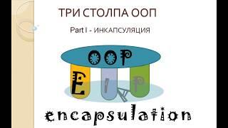 Три столпа ООП. Часть I - Инкапсуляция