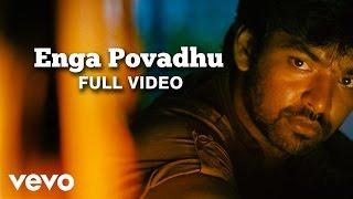 Enga Povadhu  Vijay, Yesudas