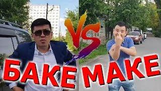 БАКЕ VS. MAKE ВОЙНА БЕСКОНЕЧНОСТИ / Маке против депутата