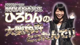 【Like A Wind】#401 NMB48 ひろりんの大型免許とったんで⑥&MFJ スーパーバイク最終戦