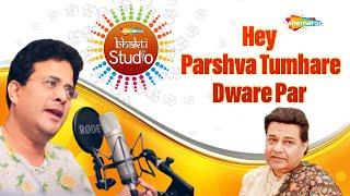 हे पार्श्व तुम्हारे द्वारे पर | Hey Parshva Tumhare Dware Par | New Hindi Bhajan
