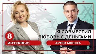 Главный инфоцыган Казахстана или реальный предприниматель - Артем Монста