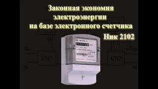 Законная экономия электроэнергии при электронном счетчике.