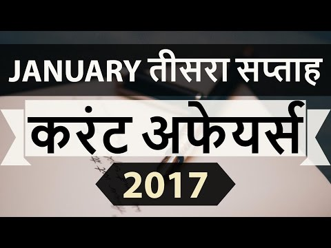 January 2017 3rd week current affairs (Hindi) - IBPS,SBI,BBA,Clerk,Police,SSC CGL,KVS,CLAT,UPSC,