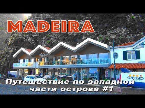 Мадейра - Португалия - Самые красивые места и достопримечательности западной части острова. Часть 1