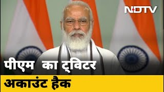 PM Modi की पर्सनल Website का Twitter Account हैक - Download this Video in MP3, M4A, WEBM, MP4, 3GP