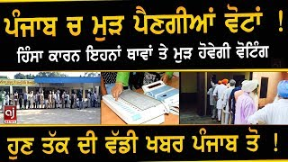 ਪੰਜਾਬ ਚ ਮੁੜ ਪੈਣਗੀਆਂ ਪੰਚਾਇਤੀ ਚੋਣਾਂ | Punjab Election 2018