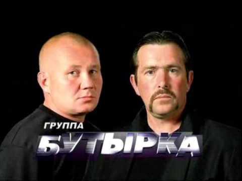 Бутырка - Вторяки Не Чай