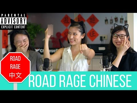 Road Rage Chinese [Explicit]