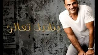 تحميل اغاني Amr Diab - Mally Einaya عمرو دياب - مالى عينيا MP3