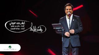 اغاني طرب MP3 راشد الماجد - أبشر من عيوني (مهرجان دبي للتسوق 25) | 2020 تحميل MP3
