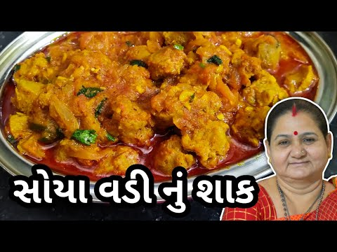 સોયા વડી નું શાક કેવી રીતે બનાવવું - Soya Vadi Nu Shaak Banavani Rit Aru'z Kitchen Gujarati Recipe