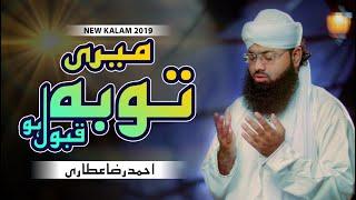Meri Toba Qabul Ho | Dua | Naat Production Official