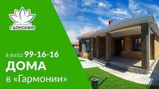 Видео обзор объектов жилой недвижимости в ЖР «Гармония»: одноэтажные особняки, дуплексы, флэтхаусы