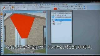 Piranesi6動画任意領域をエリア指定してペイントする方法