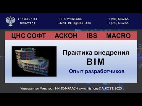 , title : 'BIM 107 Практика внедрения BIM. Опыт разработчиков