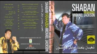 تحميل اغاني Sha3ban Abdel Rehem - Ya Zaman / شعبان عبد الرحيم - عجبت لك يا زمن MP3