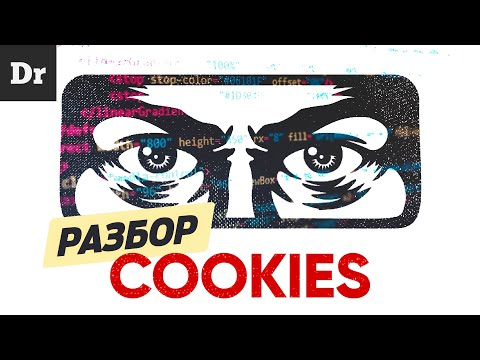 Как cookie-файлы следят за нами? | РАЗБОР