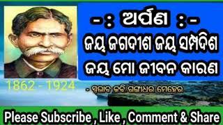 Jay Jagadisha Jay Sampadisha , Lyrics By Kavi   - YouTube