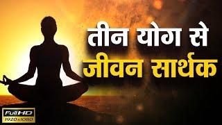 तीन योग से जीवन सार्थक Shri Pundrik Goswami Ji Maharaj