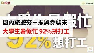【趨勢狂爆】國內旅遊夯+振興券襲來,企業正缺人手,92%大學生暑假拼打工~(影音)
