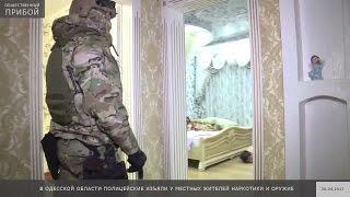В Одесской области полицейские изъяли у местных жителей наркотики и оружие