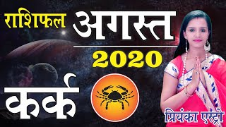 KARK Rashi - CANCER Predictions for AUGUST- 2020 Rashifal | Monthly Horoscope | Priyanka Astro - Download this Video in MP3, M4A, WEBM, MP4, 3GP