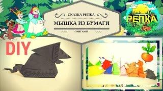 Репка. Как сделать поделку МЫШКА оригами из бумаги своими руками для сказки РЕПКА Театр кукол DIY  - - - - - - - - - - - - - - - - - - - - - - - - - - - - - -  Подписывайся на мой канал https://goo.gl/sCxmA6  Я в twitter