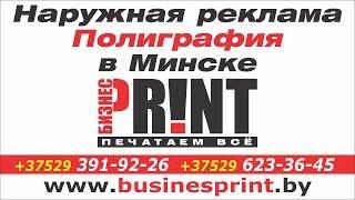 Наружная реклама в Минске, Полиграфия в Минске