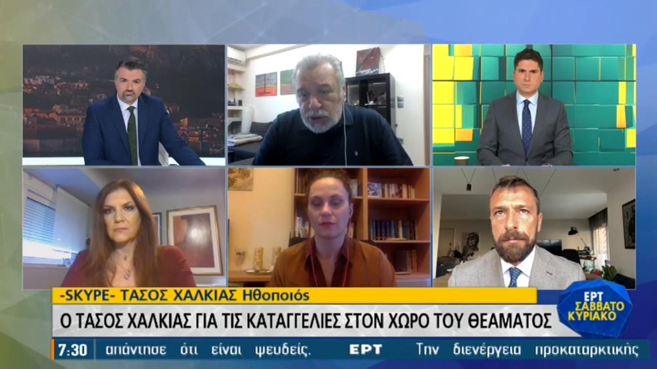 """Τάσος Χαλκιάς για υπόθεση Λιγνάδη: """"Αυτή τη στιγμή είμαι ένας μετριότατος ηθοποιός""""   27/02/21   ΕΡΤ"""