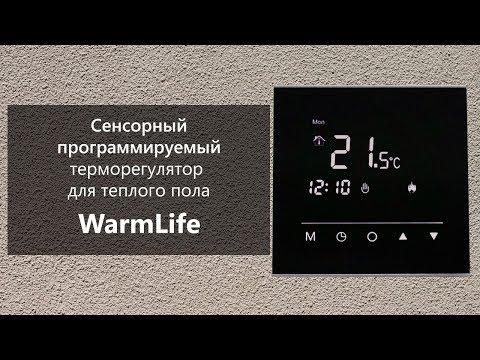 Обзор сенсорного программируемого терморегулятора для теплого пола WarmLife (Китай)